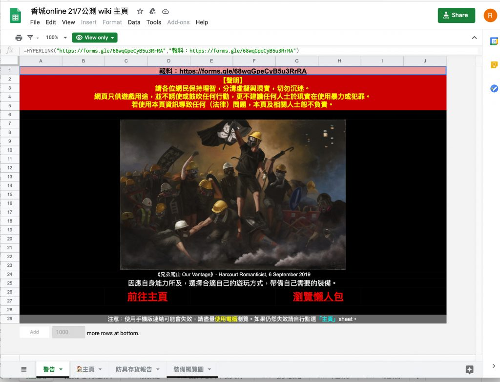 First page of the strategy guide of Heung Shing Online, with an image of the adaptation of Delacroix's Liberty Leading the People. A protester with a yellow helmet holds a makeshift shield in one arm and waves the Black Bauhinia flag. Designed by pro-democracy protesters, the flag is a powerful symbol of the fight for freedom. The flag bearer is leading other protesters in full gear (helmet, gas mask, shield,  umbrella) to march forward despite poisonous smoke coming out from tear gas canisters on the ground. The night sky is full of smoke, with a hint of a blazing fire in the background. One protester reaches out his arm to help a fallen protester, while a few others hold up an angry fist. There are banners and also road blocks made out of makeshift materials such as orange-coloured barriers, traffic cones, and yellow metal fences that are commonly found in construction sites.
